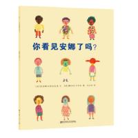 你看见安娜了吗?东方娃娃绘本精选平装 儿童绘本图画故事书 3-6岁绘本故事书早教启蒙故事绘本亲子共读绘本
