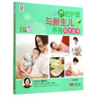 产后护理与新生儿养育同步全书(附光盘)