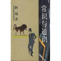 【旧书9成新】【正版现货】常识与通识 阿城 作家出版社
