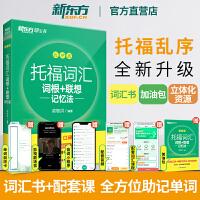 [包邮]TOEFL词汇词根+联想记忆法(乱序版)托福 俞敏洪 绿宝书【新东方专营店】
