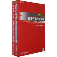 2014机电产品报价手册 仪器仪表与医疗器械分册(上下)