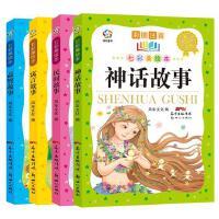 七彩美绘本:经典故事(4册)套装