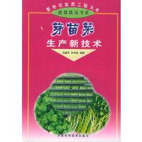 芽苗菜生产新技术――新世纪富民工程丛书・蔬菜栽培书系