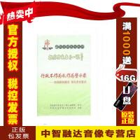 正版包票 拒腐防变每月一课 行政不作为乱作为警示录DVD