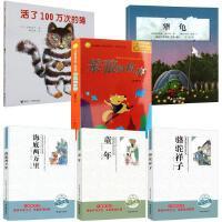 全套6册笨狼的故事汤素兰童年海底两万里正版活了100万次的猫绘本犟龟6-9-12-15岁儿童文学作品小学生二三四五年级