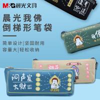 晨光新品我佛倒梯形系列笔袋 大容量男女生简约小清新韩版初中小学生铅笔文具盒帆布