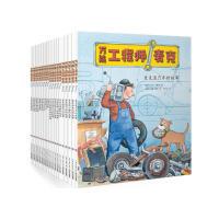 工程师麦克(全套20册) 乔治约翰逊著 3-4-5-6岁图画书儿童读物平装图画书