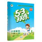 53天天练小学数学三年级上册BSD(北师大版)2020年秋(含答案册及口算册,赠测评卷)