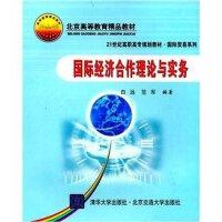 国际经济合作理论与实务(21世纪高职高专规划教材)/国际贸易系列