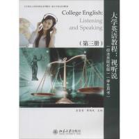 大学英语教程:视听说(政法类院校版)(3)学生用书 北京大学出版社