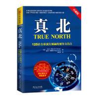 【二手书9成新】真北:125位全球的领导力告白,(美)比尔・乔治彼得・西蒙斯,广东经济