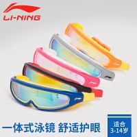 李宁儿童泳镜防水防雾高清专业游泳镜男童女童大框游泳眼镜
