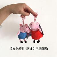 小猪佩奇毛绒玩具公仔小猪佩琪乔治猪毛绒挂件钥匙扣包包挂件
