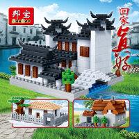 邦宝益智拼装小颗粒积木儿童玩具传统中华民居迷你建筑房子模型