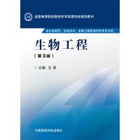 生物工程(第三版)(全国高等医药院校药学类第四轮规划教材)