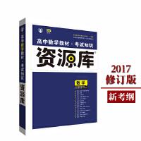 2017新考纲 理想树 高中数学教材 考试知识资源库