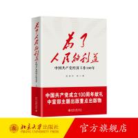 为了人民的利益――中国共产党经济工作100年 北京大学出版社