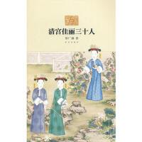 【RT2】清宫佳丽三十人 徐广源 故宫出版社9787513404310