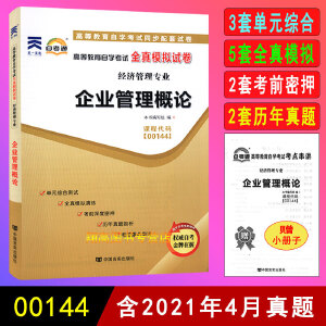 备考2021 自考试卷 00144 0144 企业管理概论  自考通全真模拟试卷 附历年真题 赠考点串讲小册子