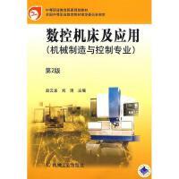 数控机床及应用(第2版) 赵云龙//刘清