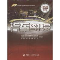 汽车驾驶员 四级 第2版(第2版)4级 中国劳动社会保障出版社