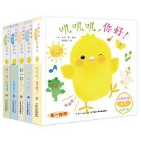 小鸡球球触感玩具书成长绘本系列5册 立体触摸发声洞洞认知鸡宝宝的故事书,刺激宝宝小手触感和动作发展婴儿游戏书