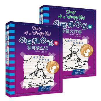 小屁孩日记(25-26)平装套装     爆笑日记,轻松英语!全球狂销2亿册的现象级畅销书00