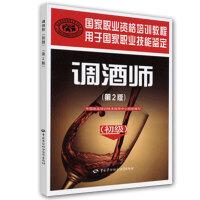 调酒师(初级)(第2版)――国家职业资格培训教程