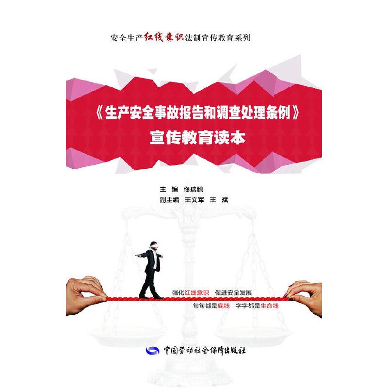 《生产安全事故报告和调查处理条例》宣传教育读本