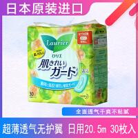 【日本进口】花王乐而雅(laurier)卫生巾日用进口卫生巾姨妈巾20.5cm30片(新老包装随机发货)