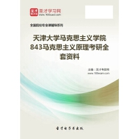 2021年天津大学马克思主义学院843马克思主义原理考研全套资料汇编(含本校或名校考研历年真题、指定参考教材书笔记课后