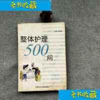 [老书收藏]整体护理500问 /宋晓波 主编 军事医学科学出版社