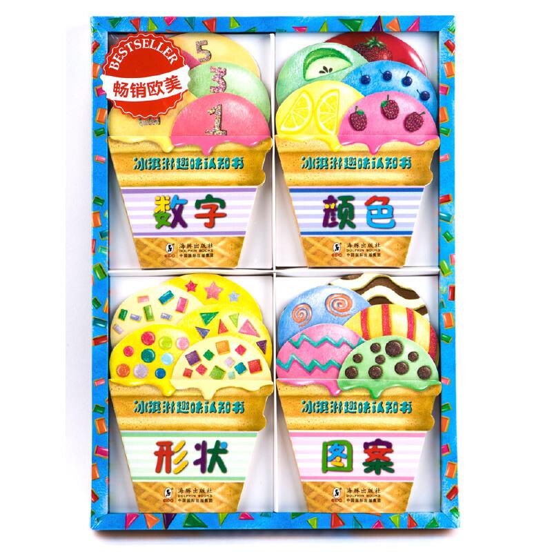 冰淇淋趣味认知书(数字、颜色、形状、图案) 一套可以传承几代人的撕不烂双语认知书!针对2~4岁幼儿,共有4大主题,分别为数字、颜色、形状、图案。