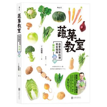 蔬菜教室(秋冬
