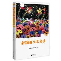 正版亲近母语日有所诵系列新编语文全阅读一年级上册作文书阅