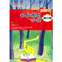 中学生创新阅读・2010-2011年名家微型小说排行榜