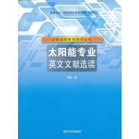 太阳能专业英文文献选读(太阳能热利用技术丛书)