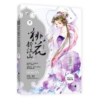 桃花折江山3灼华卷