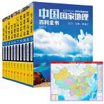 中国国家地理百科全书套装全10册 赠防水中国地图