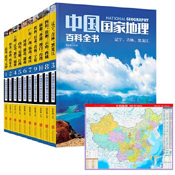 """中国国家地理百科全书套装全10册 赠防水中国地图 足不出户,便开始一场有趣而丰富的""""美丽中国行"""",会是什么样的感受?读完这套书就明白了。十卷精品,十分诚意,十分精彩!"""