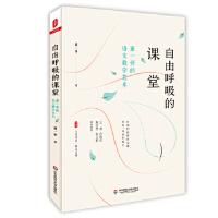 【正版】自由呼吸的课堂:董一菲的语文教学艺术 大夏书系