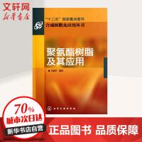 聚氨酯树脂及其应用 刘益军
