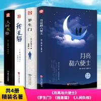 【精装】4册 人间失格+罗生门+我是猫+月亮与六便士 文学小说 文学经典套装 励志青春青少年文学书 外国文学世界名著书