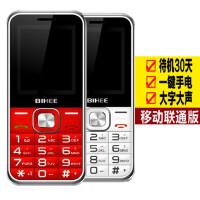 百合BIHEE G5移动版老人机老年手机大字大声按键男女直板超长待机