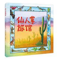 仙人掌旅馆 美国英语教师协会语言艺术奖杰作 儿童绘本书籍0-2-3-4-5-6-8-9岁儿童绘本阅读儿童情商品德培养