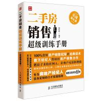 二手房销售超级训练手册(实战强化版)