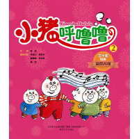 小猪呼噜噜2(连环画)
