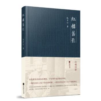 红楼旧影(pdf+txt+epub+azw3+mobi电子书在线阅读下载)