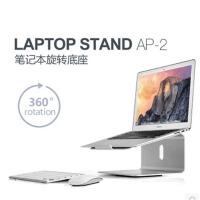 埃普 笔记本支架底座 铝合金旋转式通用桌面 苹果macbook电脑底座