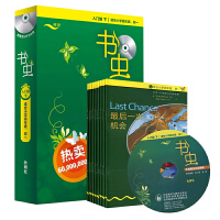 外研社 牛津英语双语读物 书虫 入门级 下册 共8册 附MP3光盘 适合小学四五六年级 初一年级阅读训练